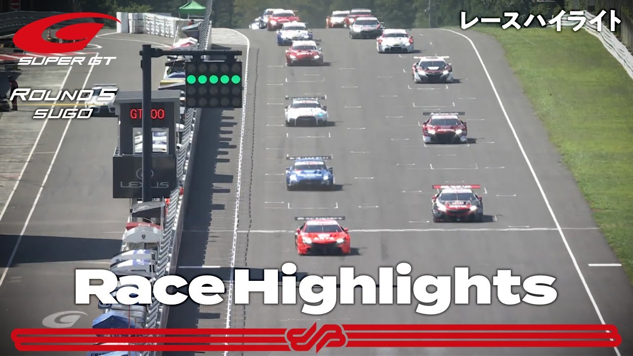 【ハイライト】2021 AUTOBACS SUPER GT Round 5 SUGO GT 300km RACE
