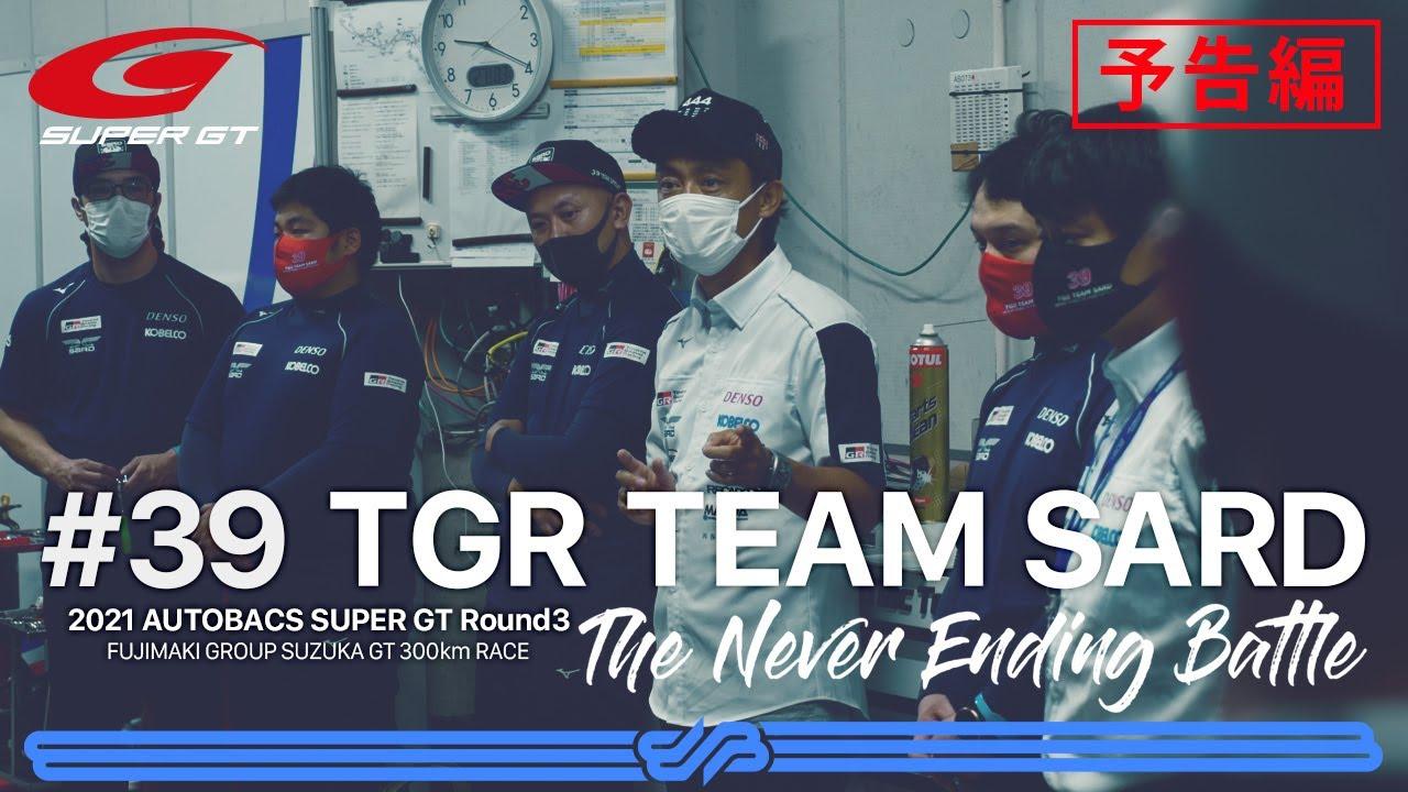 【The Never Ending Battle 予告編】 TGR TEAM SARD完全密着