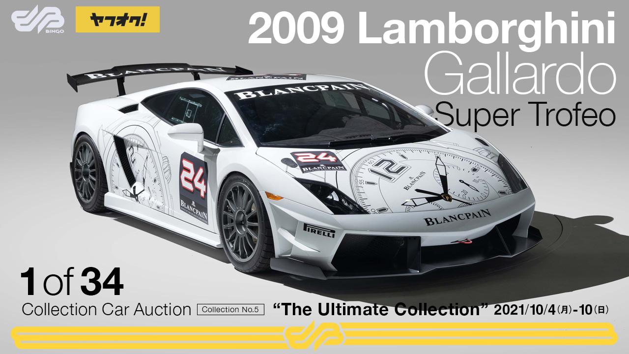 Lot.5  2009 Lamborghini Gallardo Super Trofeo  / 10月4日(月)ヤフオク! 出品