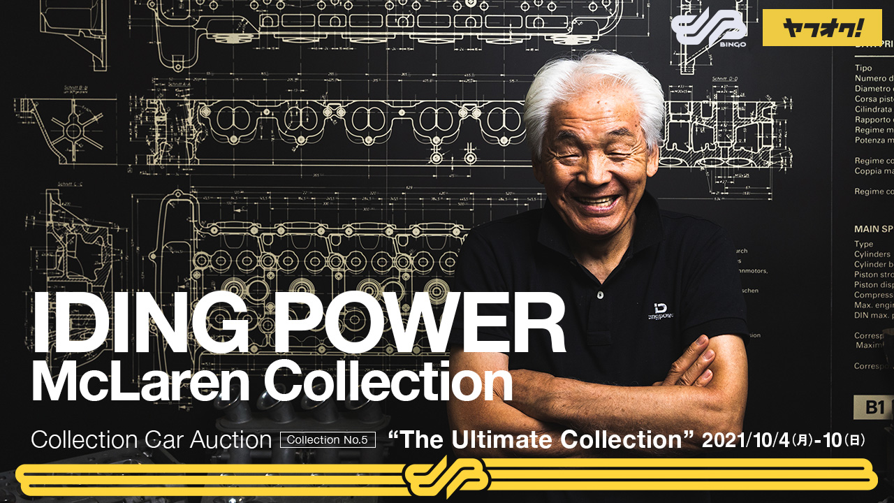 IDING POWER  - McLaren Collection / 10月4日(月)ヤフオク! 出品