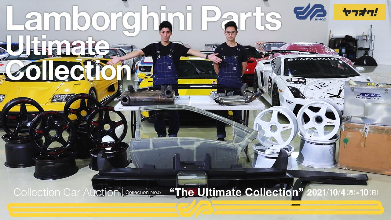 Lamborghini Parts Ultimate Collection / 10月4日(月)ヤフオク! 出品