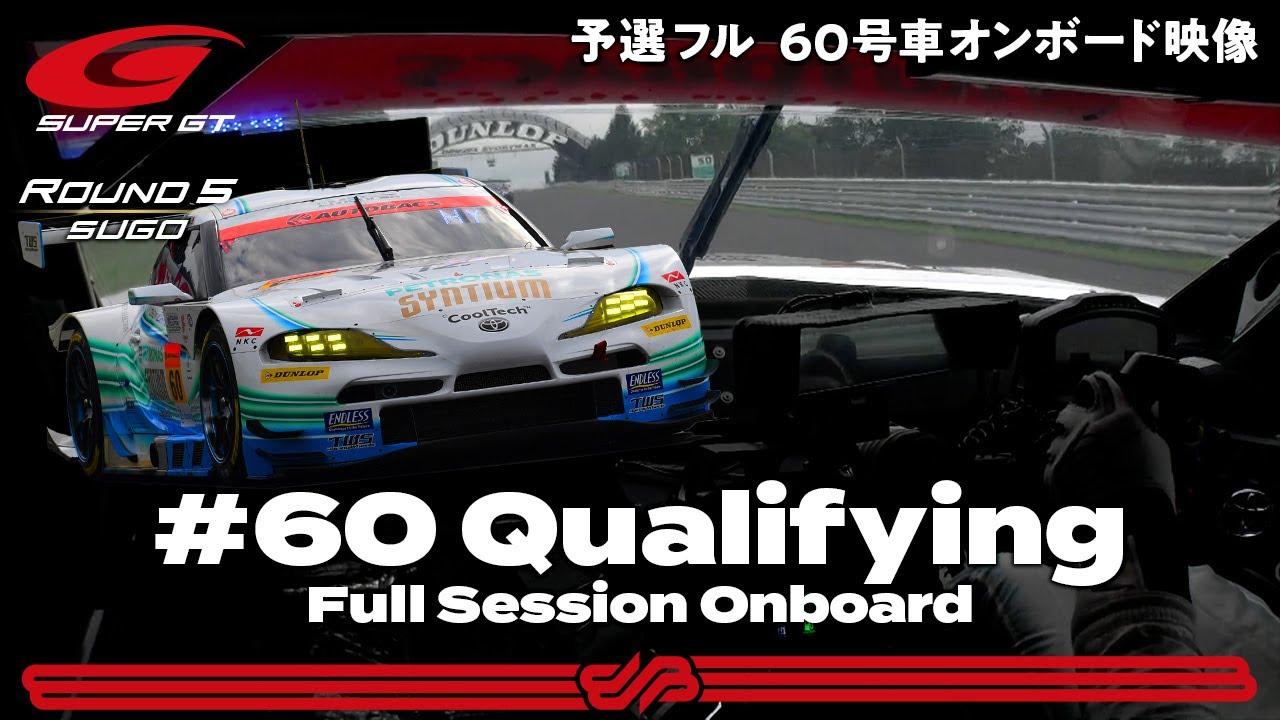 【Rd.5予選オンボード】#60 SYNTIUM LMcorsa GR Supra GT / 2021 AUTOBACS SUPER GT Round 5 SUGO GT 300km RACE