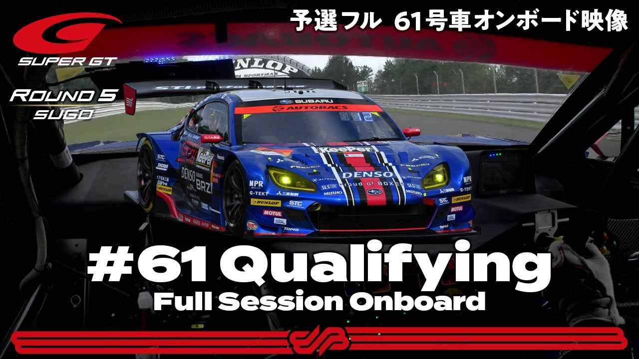 【Rd.5予選オンボード】#61 SUBARU BRZ R&D SPORT _ 2021 AUTOBACS SUPER GT Round 5 SUGO GT 300km RACE