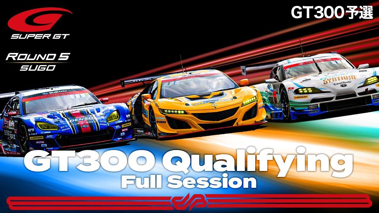 【GT300 予選フル】2021 AUTOBACS SUPER GT Rd.5 SUGO GT 300km RACE