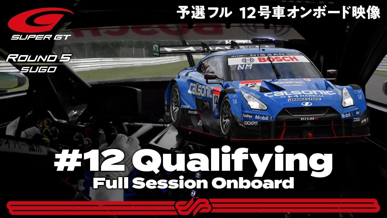 【Rd.5予選オンボード】#12 カルソニック IMPUL GT-R _ 2021 AUTOBACS SUPER GT Round 5 SUGO GT 300km RACE