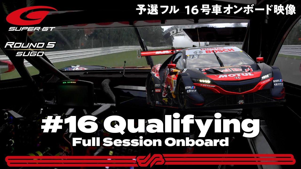 【Rd.5予選オンボード】#16 Red Bull MOTUL MUGEN NSX-GT _ 2021 AUTOBACS SUPER GT Round 5 SUGO GT 300km RACE