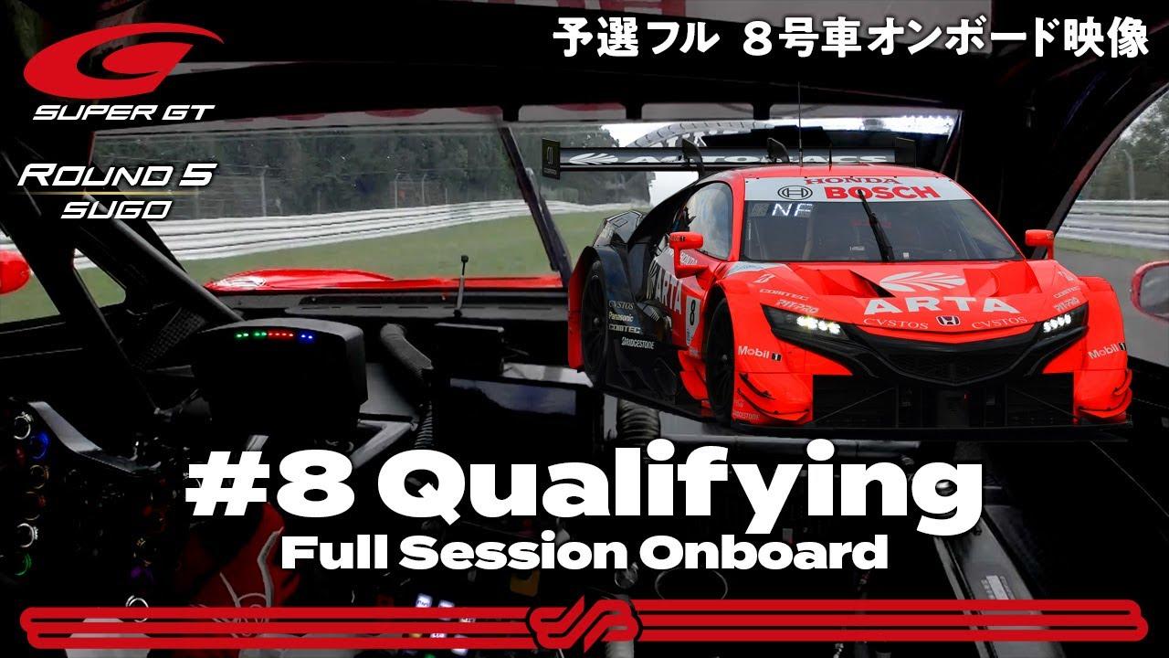 【Rd.5予選オンボード】#8 ARTA NSX-GT _ 2021 AUTOBACS SUPER GT Round 5 SUGO GT 300km RACE
