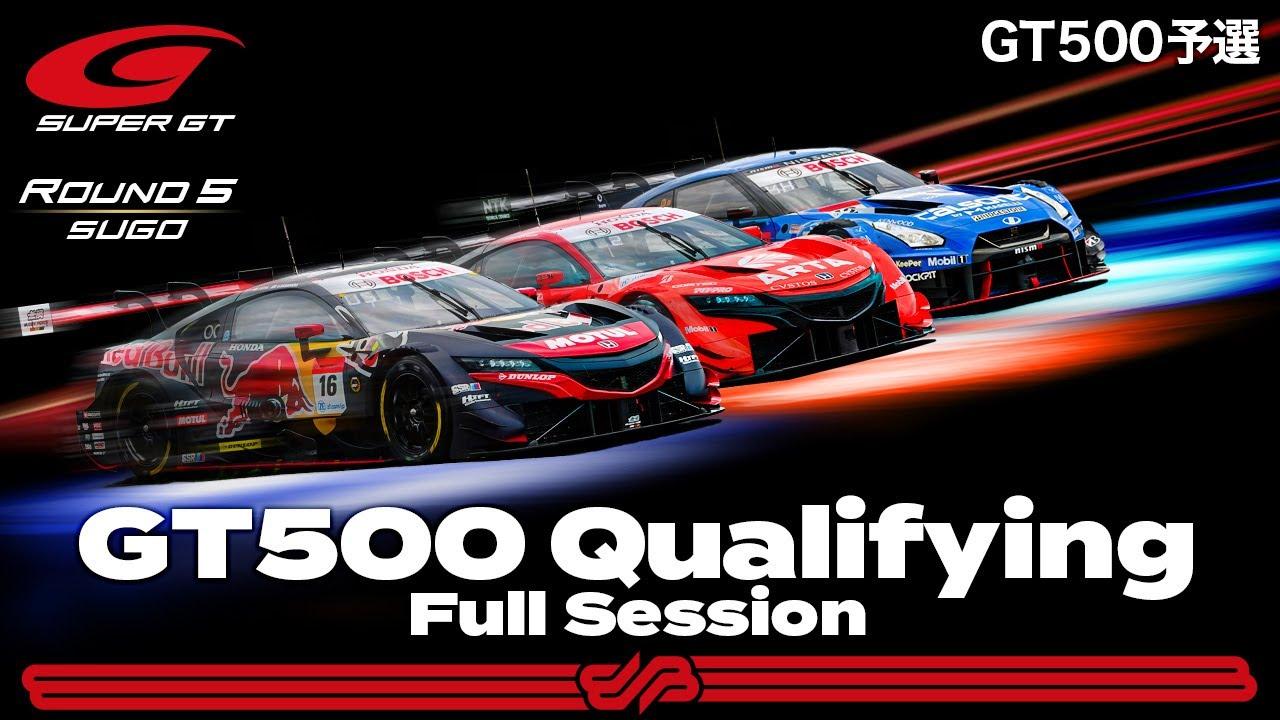 【GT500 予選フル】2021 AUTOBACS SUPER GT Rd.5 SUGO GT 300km RACE