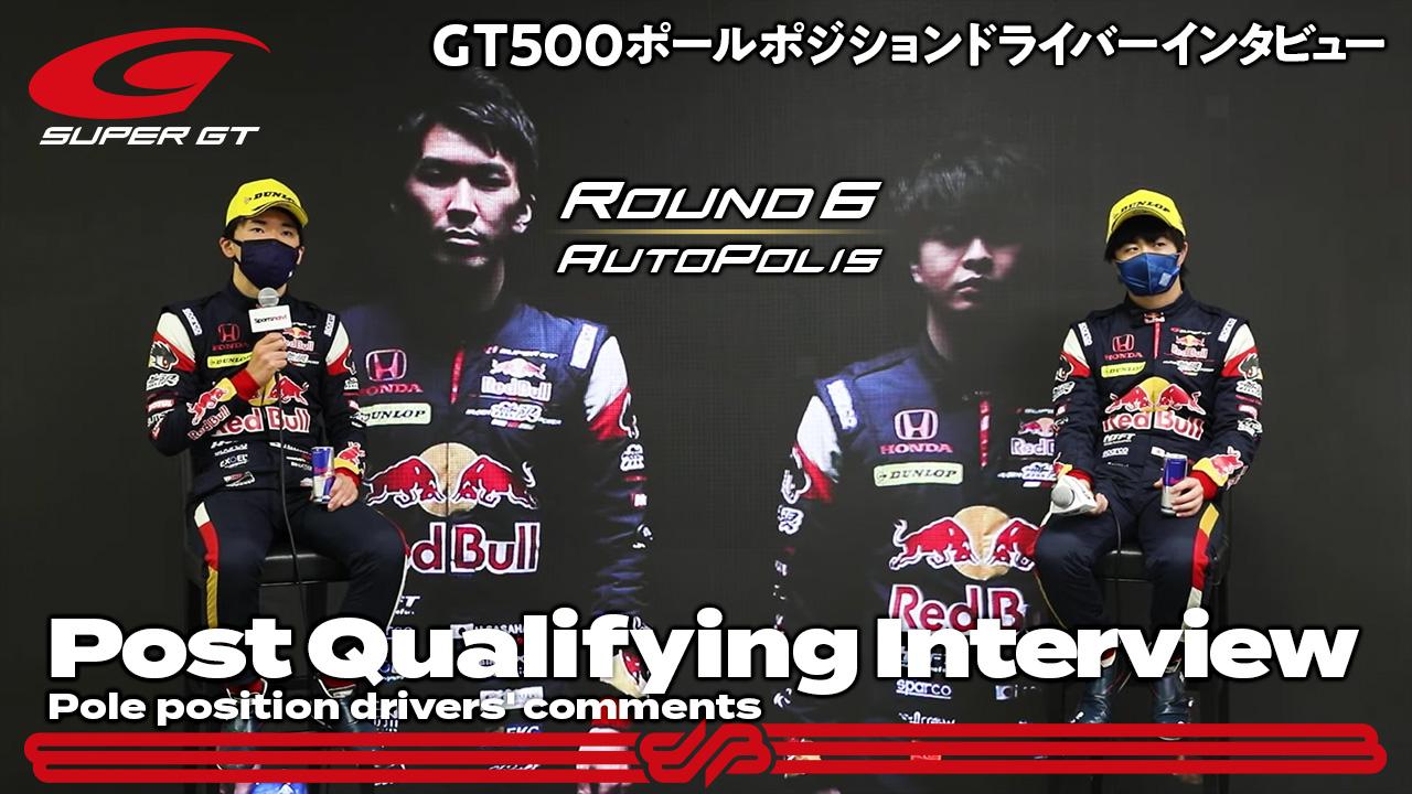 【Rd.6 AUTOPOLIS GT500 ポールポジションインタビュー】#16 笹原右京/大湯都史樹 Red Bull MOTUL MUGEN NSX-GT