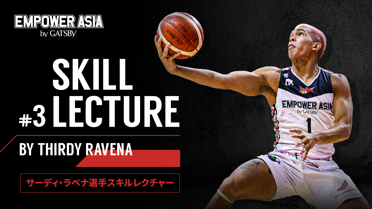 【EMPOWER ASIA BY GATSBY】サーディ・ラベナ スキルレクチャー | Thirdy Ravena Skill Lecture