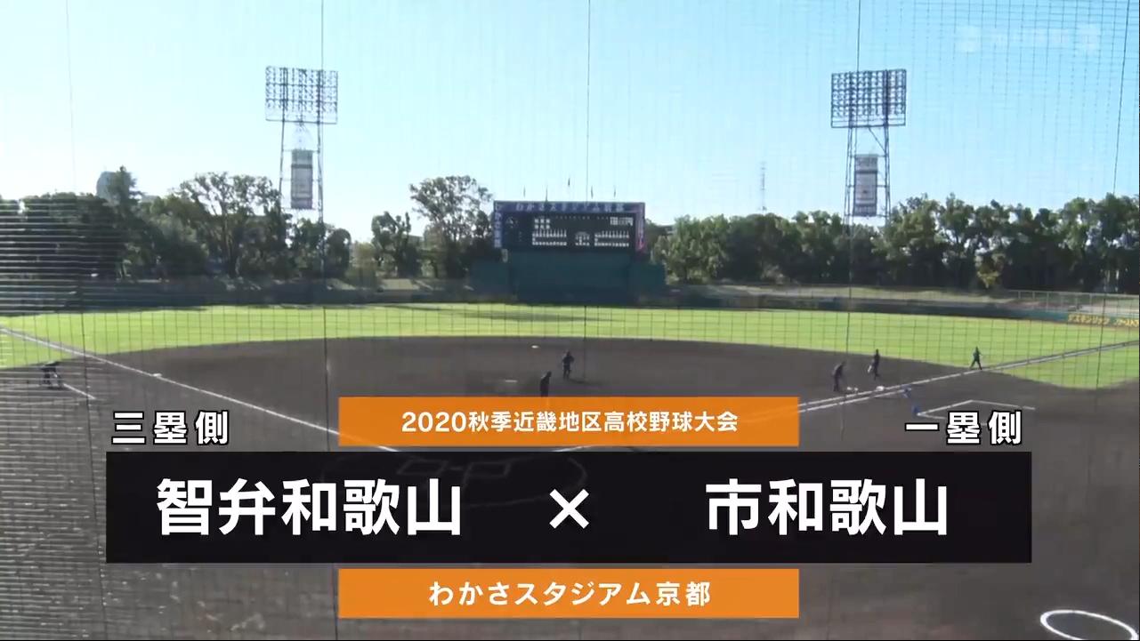 和歌山 高校 速報 野球 大会 高校 野球