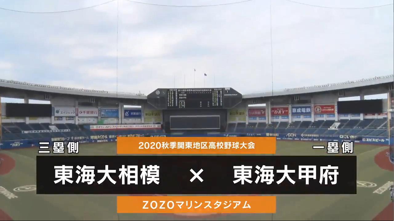 高校 野球 大会 2020 関東