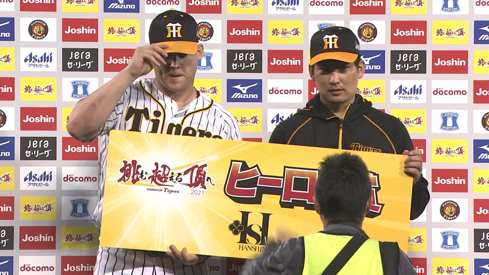 阪神vs中日 2021/05/13 ヒーローインタビュー