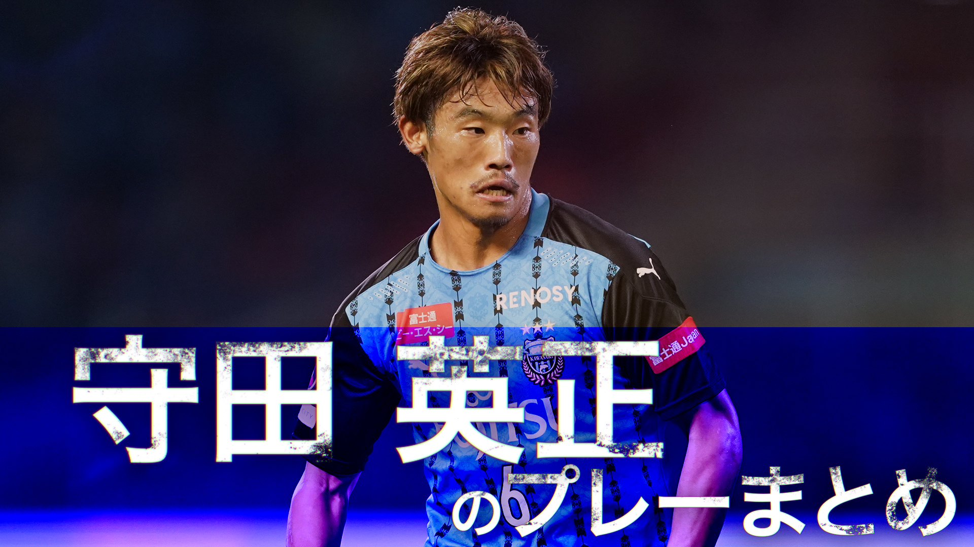 【まんべんなく高い能力】守田英正のJリーグ時代のプレー集