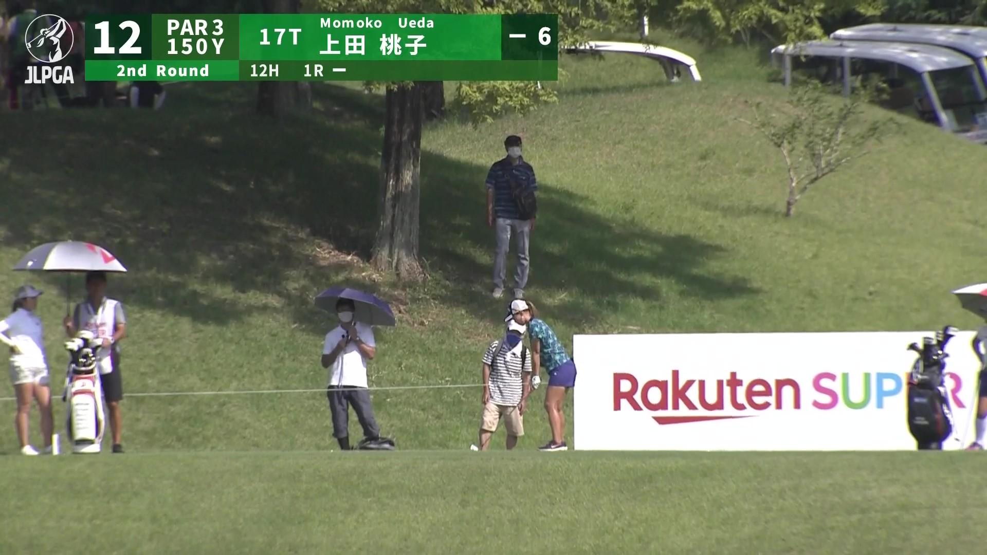 【女子ゴルフ】上田 桃子 ナイスショット続出!!! 連続バーディー!!!〈楽天スーパーレディース〉