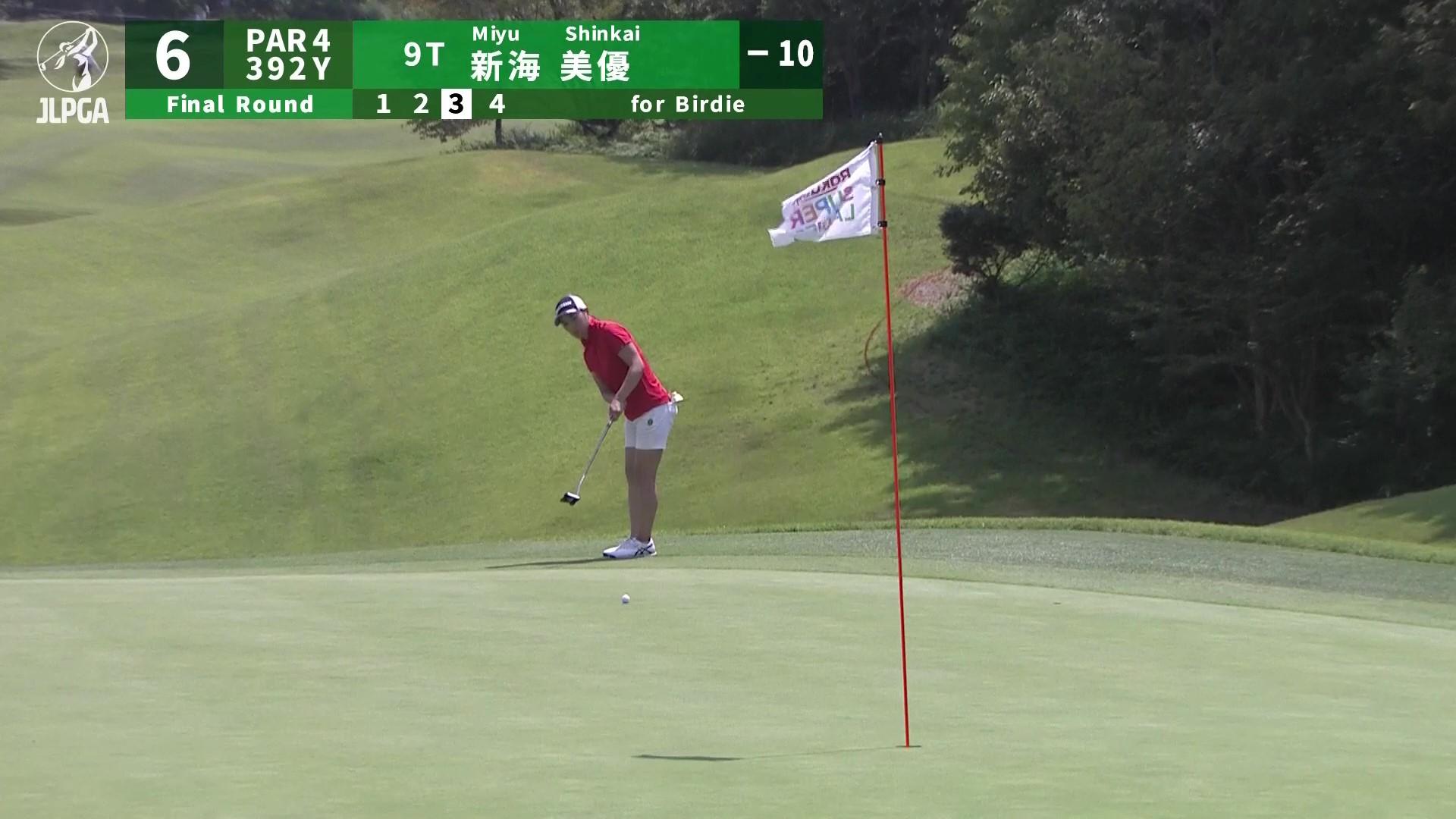 【女子ゴルフ】新海 美優 グリーンエッジから狙い澄ましたパターでバーディー!!〈楽天スーパーレディース〉