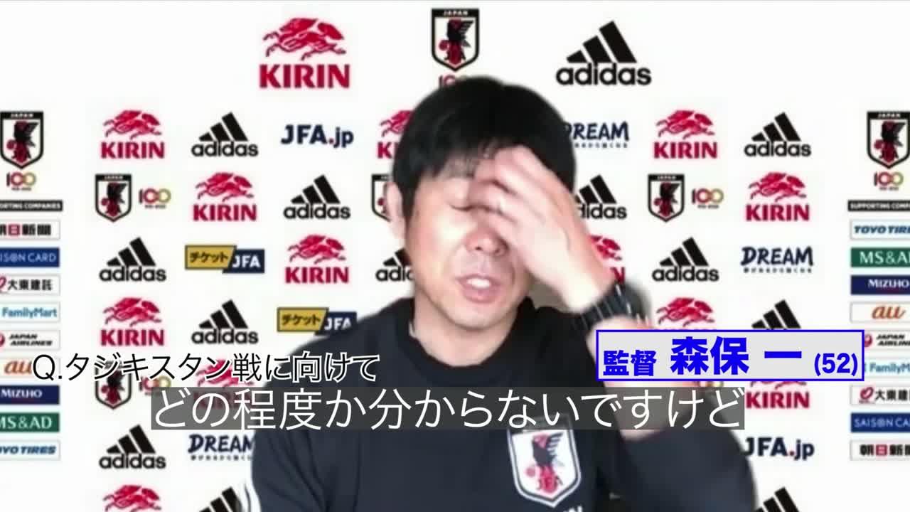 7日よる7時 TBS サッカーW杯アジア2次予選 日本vsタジキスタン【森保一監督】タジキスタン戦に向け、勝利と内容にこだわって戦っていく
