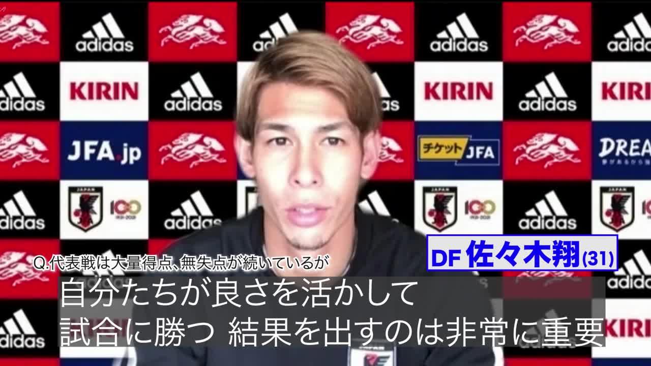 7日よる7時 TBS サッカーW杯アジア2次予選 日本vsタジキスタン【佐々木翔選手】タジキスタン戦に向けチームとしての成熟度を上げていく