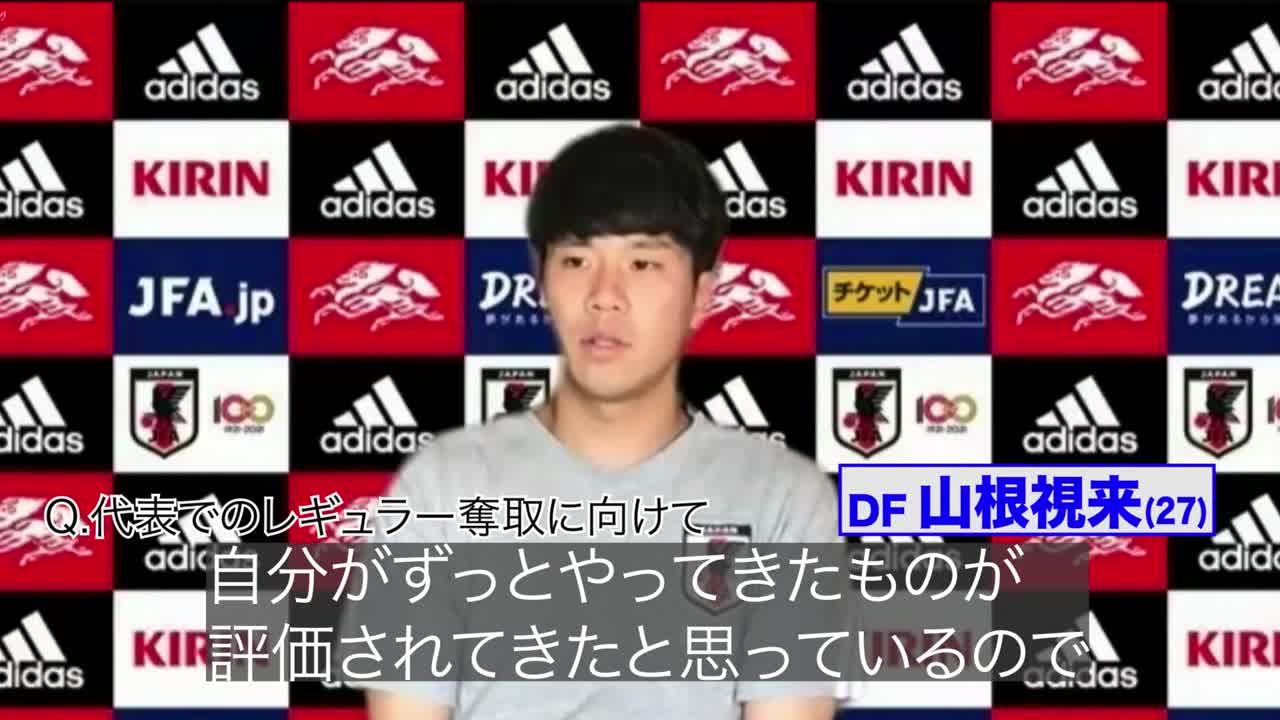 7日よる7時 TBS サッカーW杯アジア2次予選 日本vsタジキスタン【山根視来選手】タジキスタン戦に向けやるべき事とは?