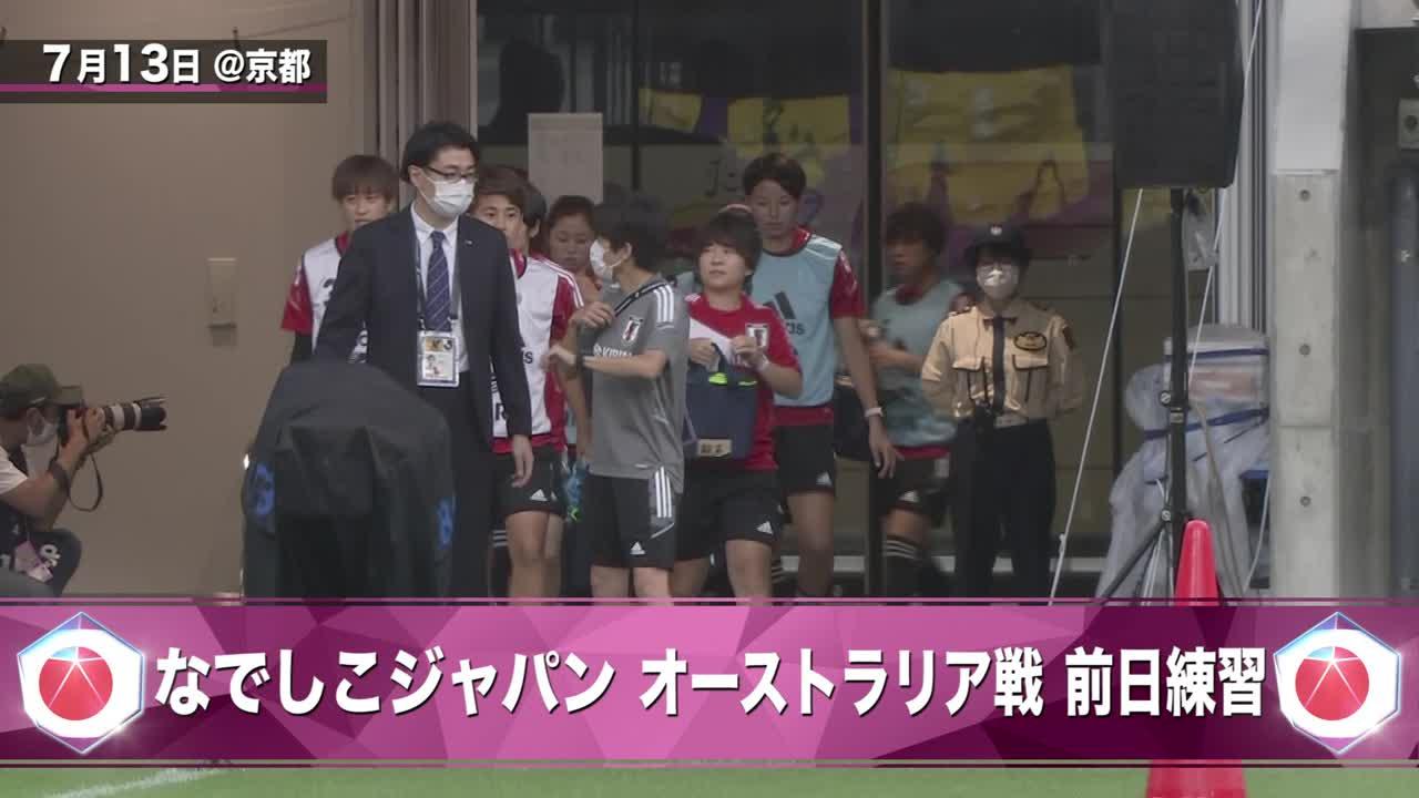 14日(水)よる7時 TBS なでしこジャパンvsオーストラリア 【なでしこジャパン 前日練習】《東京五輪直前サッカー日本代表戦》