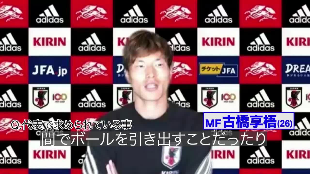 7日よる7時 TBS サッカーW杯アジア2次予選 日本vsタジキスタン【古橋亨梧選手】代表で求められているモノとは?
