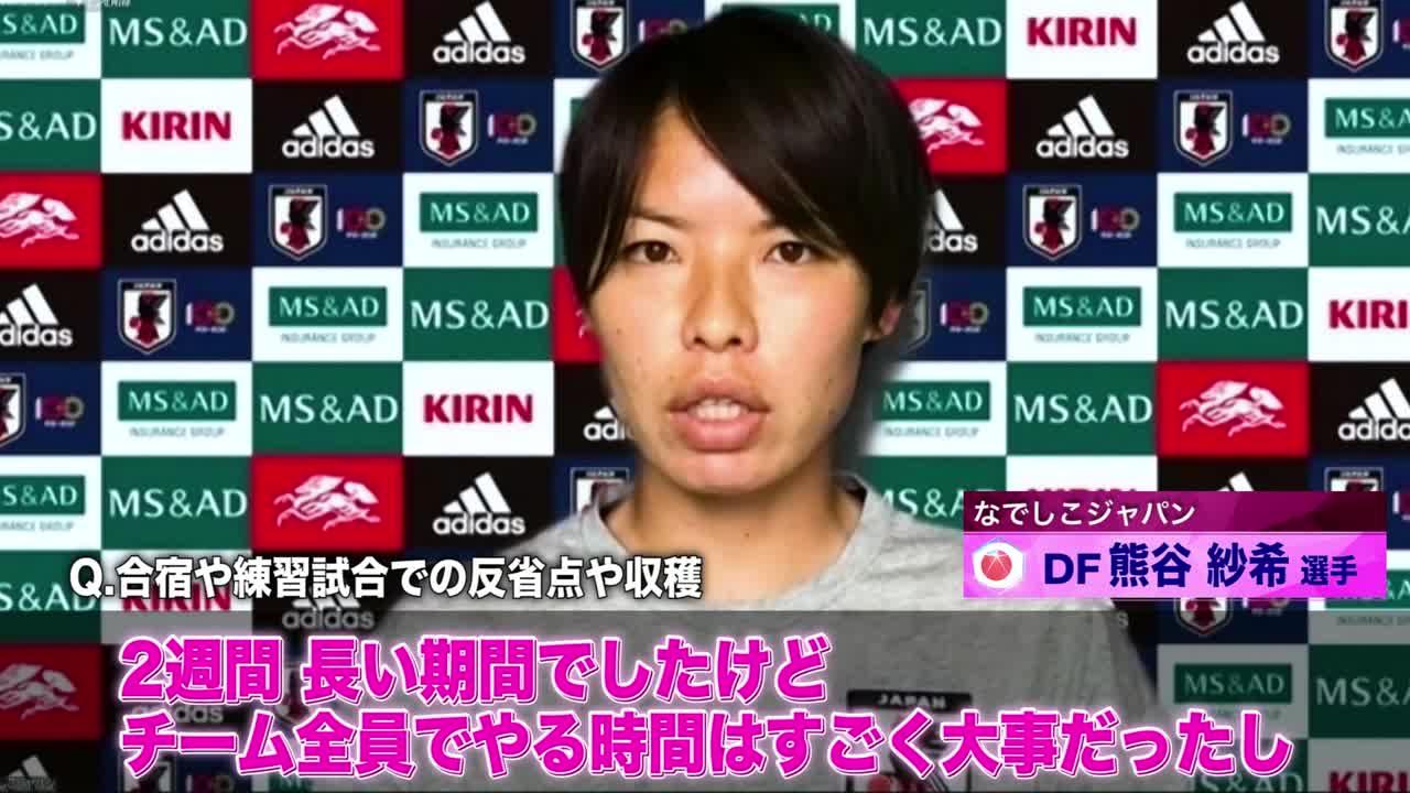 14日(水)よる7時 TBS なでしこジャパンvsオーストラリア 【日本代表・熊谷紗希選手】やるべきことをやればチャンスはある《東京五輪直前サッカー日本代表戦 》