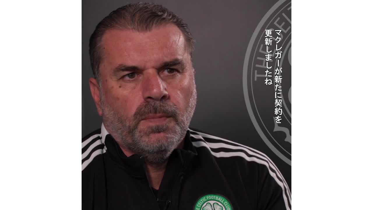 新たに5年契約を結んだマクレガーについて監督が語る| セルティックFC
