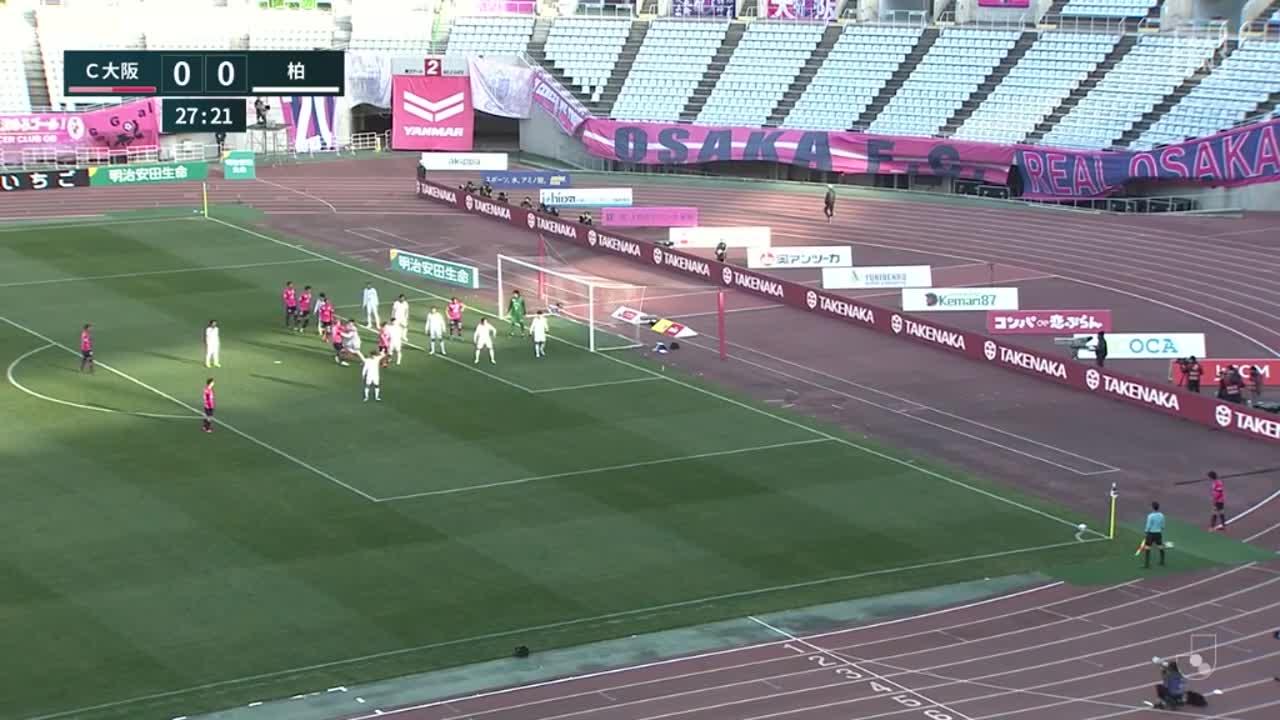 C大阪・瀬古歩夢、こぼれ球を決めるもVARでノーゴール【第1節】C大阪 vs 柏