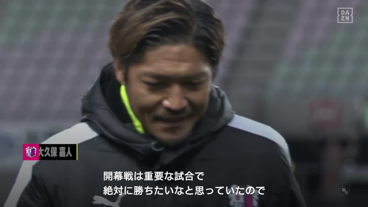 C大阪、J1最多の186得点目を決めた大久保嘉人の試合後インタビュー【第1節】C大阪 vs 柏