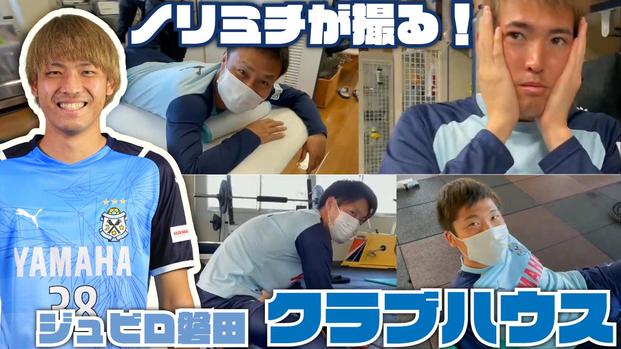 【Vlog】ジュビロ磐田 山本義道『ノリミチが撮る!』 明治安田生命Jリーグ開幕!