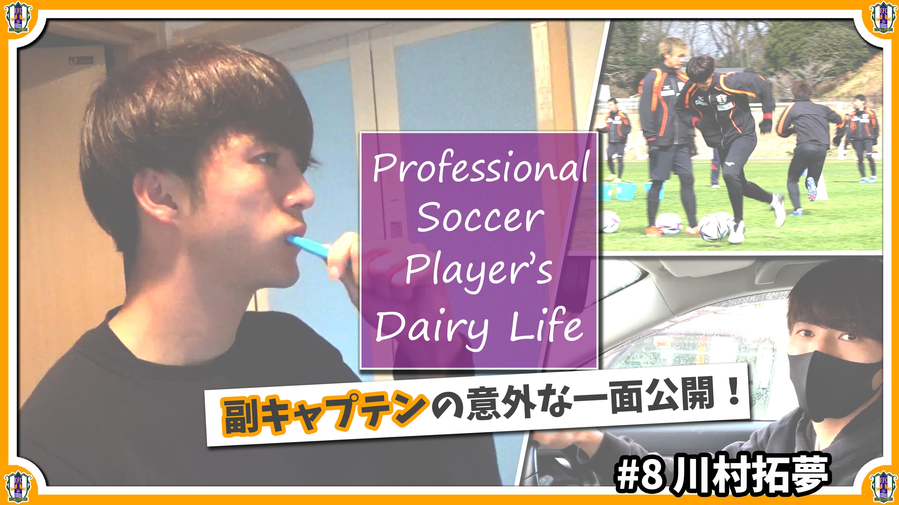 【Vlog】独り身イケメン川村拓夢~Professional Soccer Player's Dairy Life ~ 明治安田生命Jリーグ開幕!