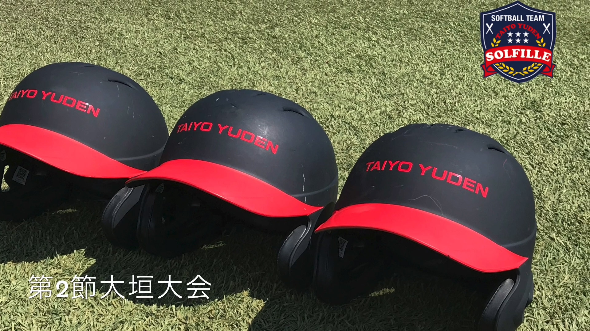 【太陽誘電ソルフィーユ】2021日本女子ソフトボールリーグ1部 第2節大垣大会案内