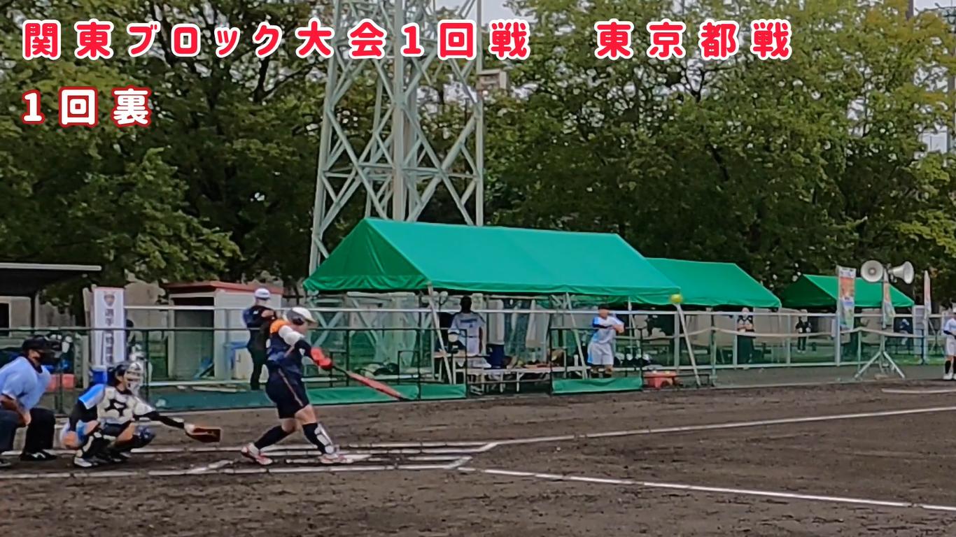 【太陽誘電ソルフィーユ】(関東ブロック大会)1回戦東京都戦ハイライト