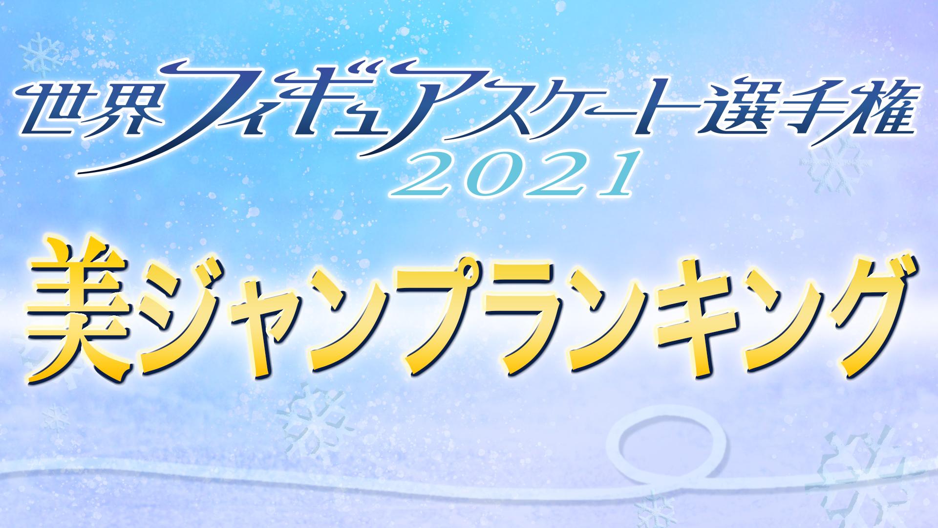 【世界フィギュア選手権2021】3/27 男子FS 『美ジャンプ』ランキング!