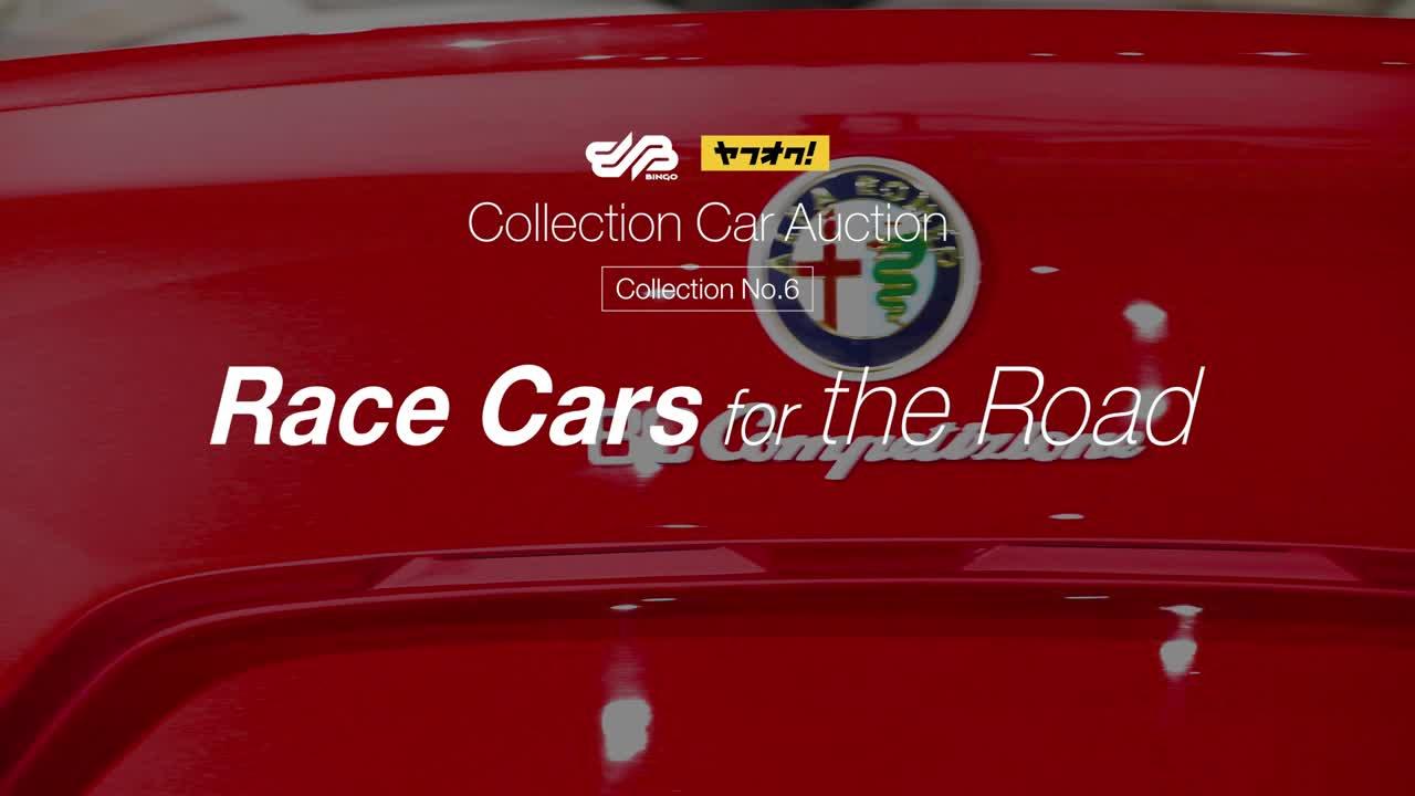 10/25(月)ヤフオク! 出品 / 2008 Alfa Romeo 8C Competizione / BINGO MEDIA