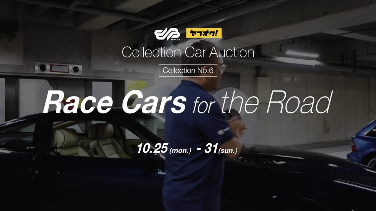 10/25(月) Aston Martin Vantage _ヤフオク! 出品 / 8台の名車たちが再登場! / BINGO MEDIA