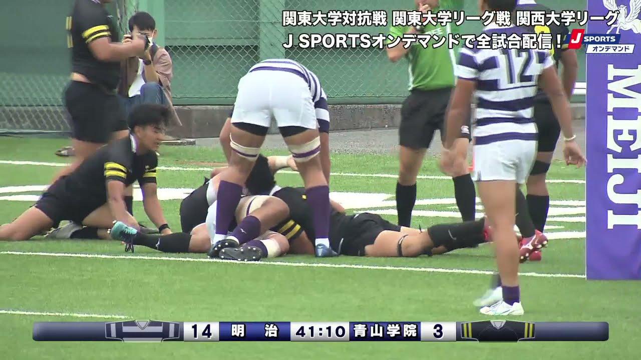 【ハイライト】 青山学院大学 vs. 明治大学 ラグビー 関東大学対抗戦2021