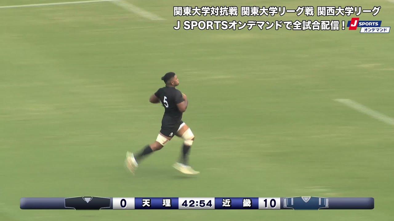 【ハイライト】 近畿大学 vs. 天理大学|ラグビー 関西大学リーグ2021