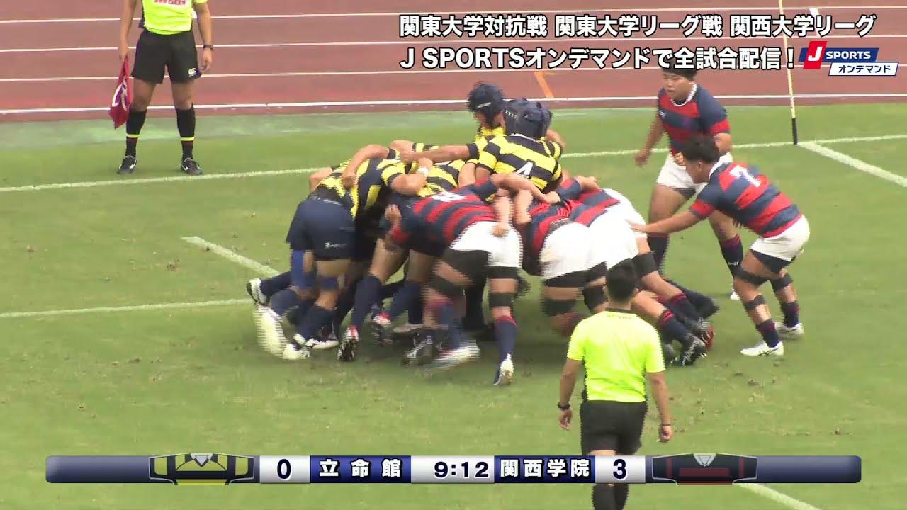 【ハイライト】 立命館大学 vs. 関西学院大学|ラグビー 関西大学リーグ2021