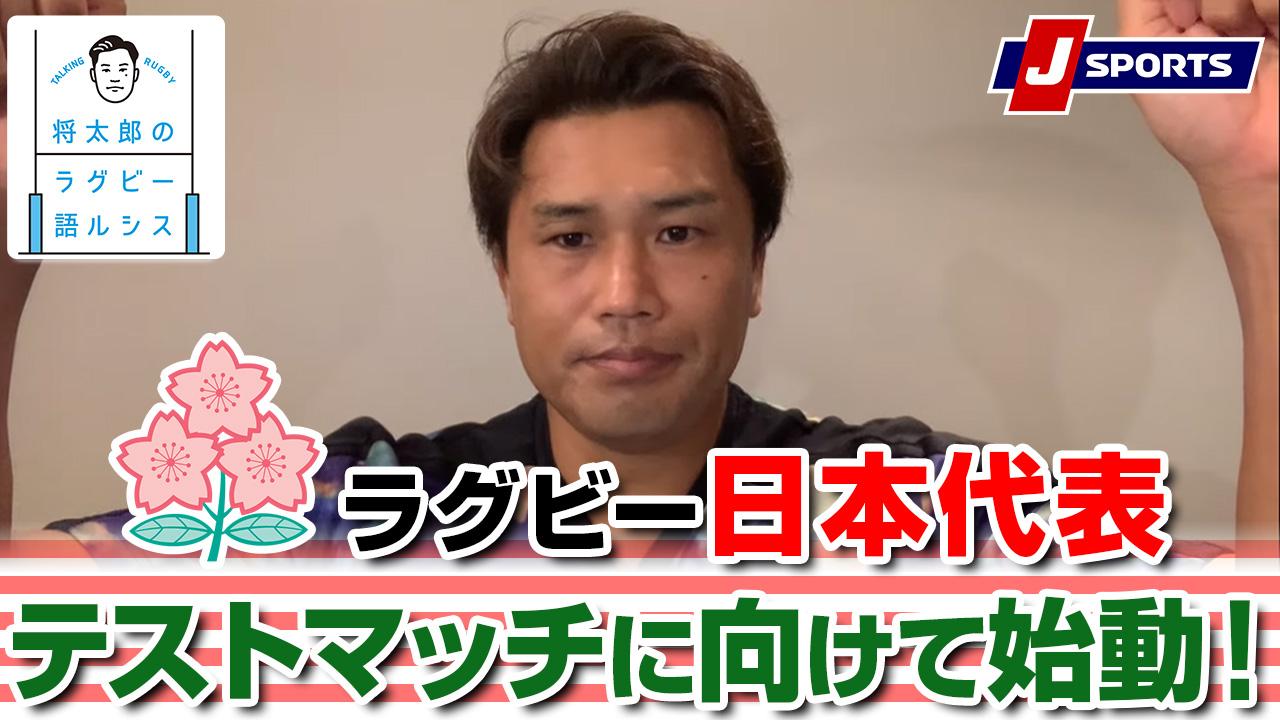 ラグビー日本代表テストマッチに向けて始動◆大西将太郎のラグビー語ルシス