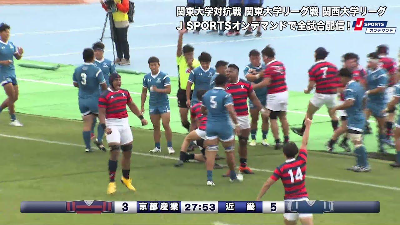 【ハイライト】京都産業大学 vs. 近畿大学|ラグビー 関西大学リーグ2021