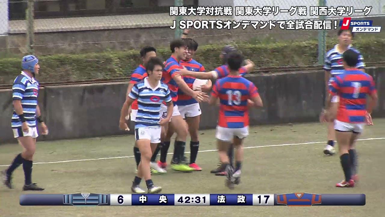 【ハイライト】中央大学 vs. 法政大学|ラグビー 関東大学リーグ戦2021