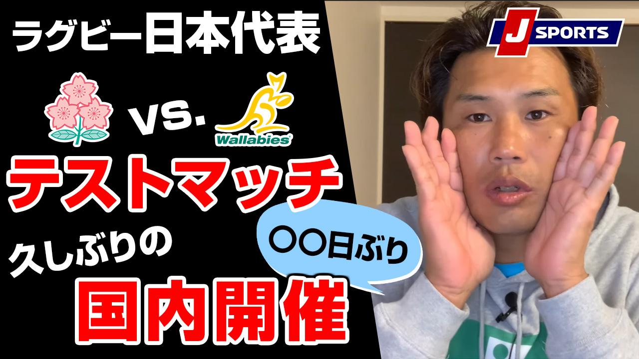 ラグビー日本代表テストマッチ久しぶりの国内開催◆大西将太郎のラグビー語ルシス