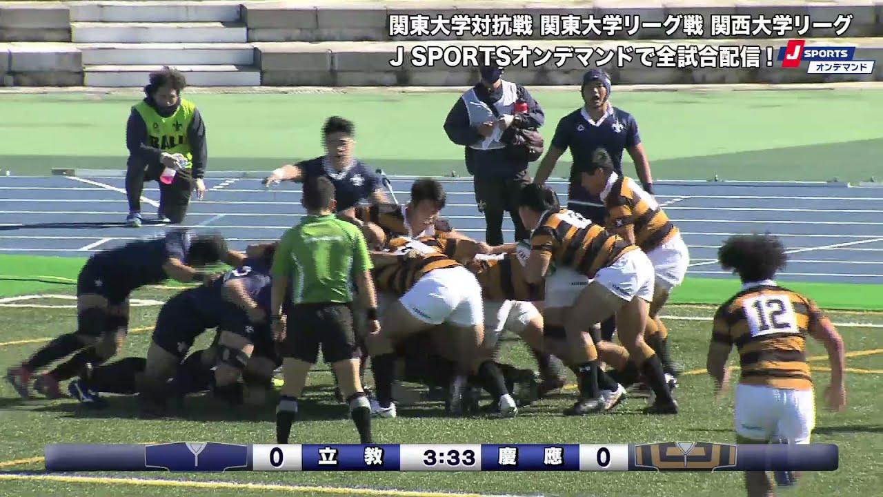 【ハイライト】立教大学 vs. 慶應義塾大学|ラグビー 関東大学対抗戦2021