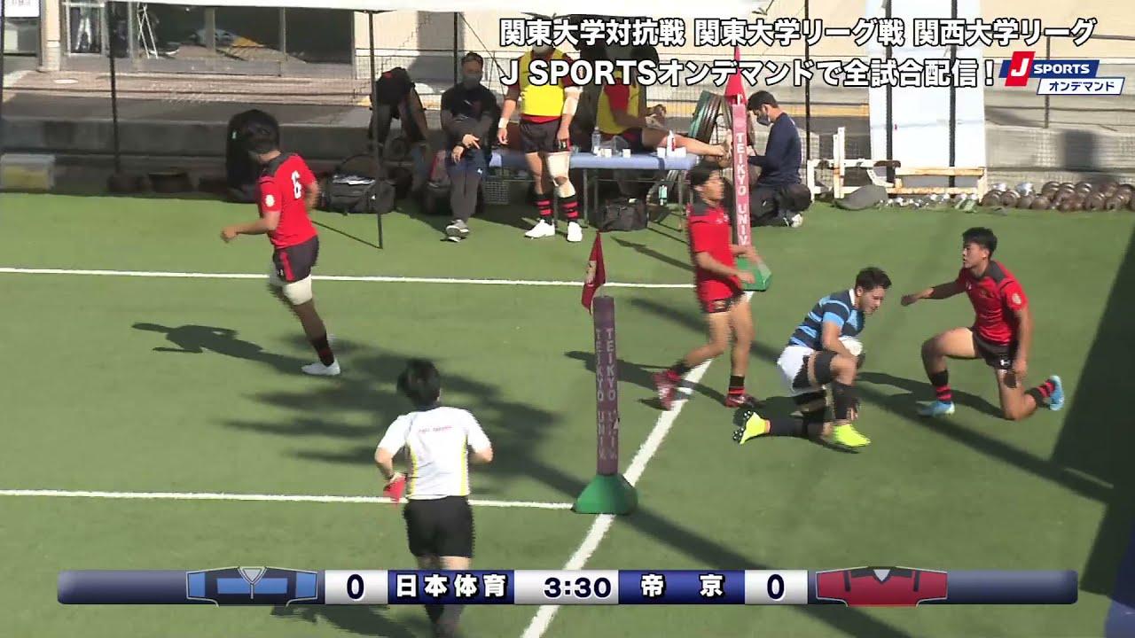 【ハイライト】帝京大学 vs. 日本体育大学|ラグビー 関東大学対抗戦2021