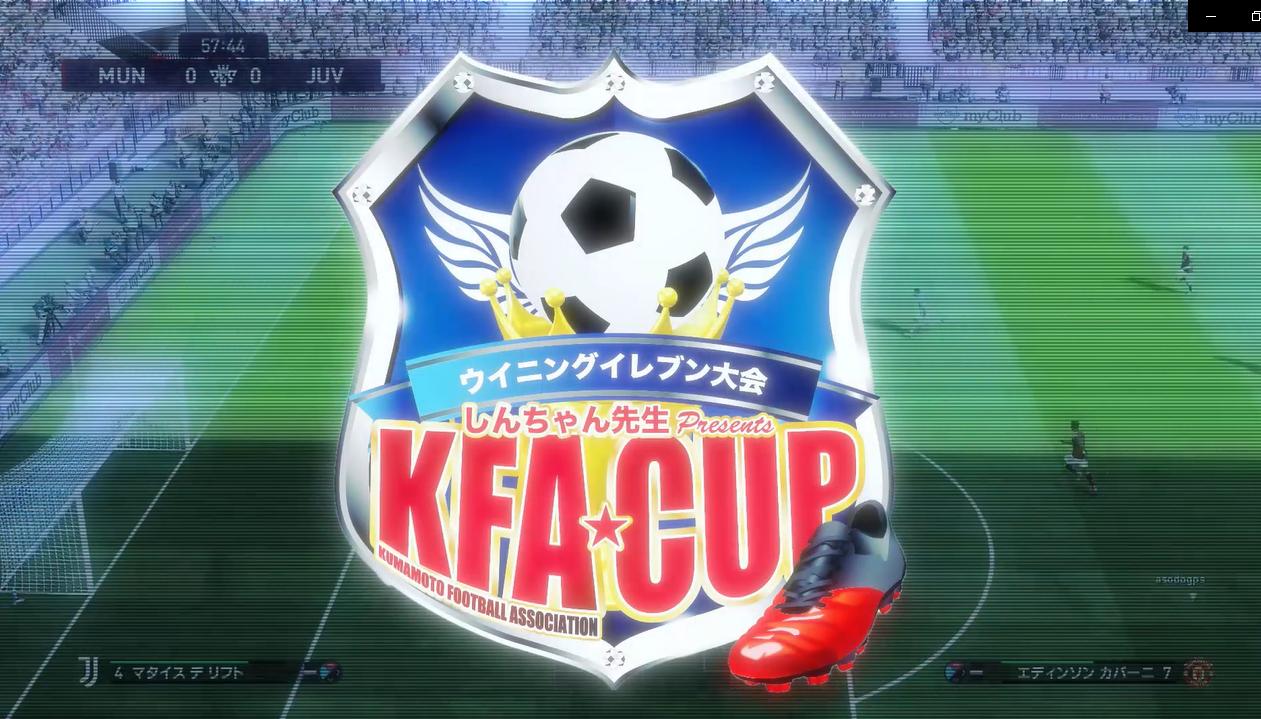 しんちゃん先生Presents KFA ウイニングイレブン大会2021