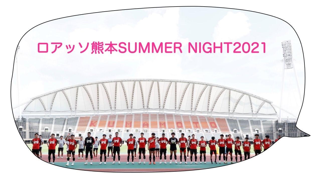 ロアッソ熊本 SUMMER NIGHT 2021