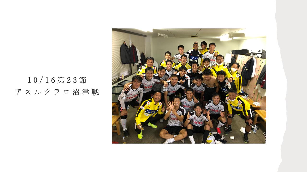 【ロアッソ熊本】10/16 第23節ビデオレポート