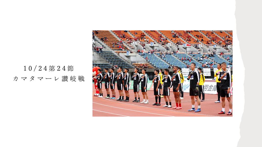 【ロアッソ熊本】10/24第24節ビデオレポート