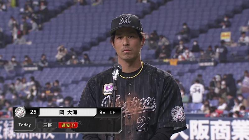 マリーンズ・岡選手ヒーローインタビュー 4/18 B-M